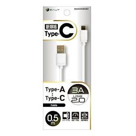 バウト BAUT [Type-C] ケーブル USB2.0 3A 0.5m WH BUSAC2030050WH [0.5m]