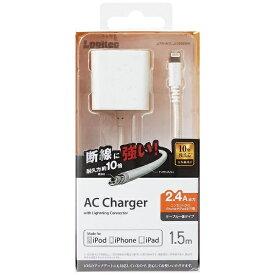 エレコム ELECOM AC充電器 Lightning 1.5m ホワイト LPA-ACLAC158SWH