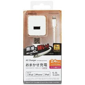 エレコム ELECOM AC充電器+Lightningケーブル 1m ホワイト LPA-ACUAS108SWH [USB給電対応 /1ポート]