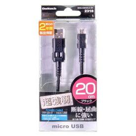 OWLTECH オウルテック 【ビックカメラグループオリジナル】[micro USB]USBケーブル 充電・転送 2.4A (0.2m・ブラック)BKS-CBKMU2-BK【ビックカメラグループオリジナル】 [0.2m]