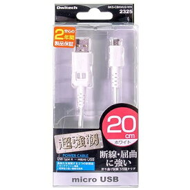 OWLTECH オウルテック 【ビックカメラグループオリジナル】[micro USB]USBケーブル 充電・転送 2.4A (0.2m・ホワイト)BKS-CBKMU2-WH【ビックカメラグループオリジナル】 [0.2m]