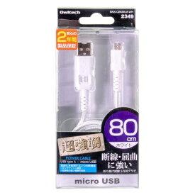 OWLTECH オウルテック 【ビックカメラグループオリジナル】[micro USB]USBケーブル 充電・転送 2.4A (0.8m・ホワイト)BKS-CBKMU8-WH【ビックカメラグループオリジナル】 [0.8m]