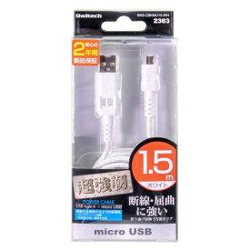 OWLTECH オウルテック 【ビックカメラグループオリジナル】[micro USB]USBケーブル 充電・転送 2.4A (1.5m・ホワイト)BKS-CBKMU15-WH [1.5m]【point_rb】