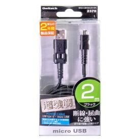OWLTECH オウルテック 【ビックカメラグループオリジナル】[micro USB]USBケーブル 充電・転送 2.4A (2m・ブラック)BKS-CBKMU20-BK【ビックカメラグループオリジナル】 [2.0m]