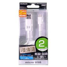 OWLTECH オウルテック 【ビックカメラグループオリジナル】[micro USB]USBケーブル 充電・転送 2.4A (2m・ホワイト)BKS-CBKMU20-WH【ビックカメラグループオリジナル】 [2.0m][BKSCBKMU20WH]
