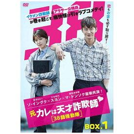 TCエンタテインメント TC Entertainment 元カレは天才詐欺師〜38師機動隊〜 DVD-BOX1 【DVD】