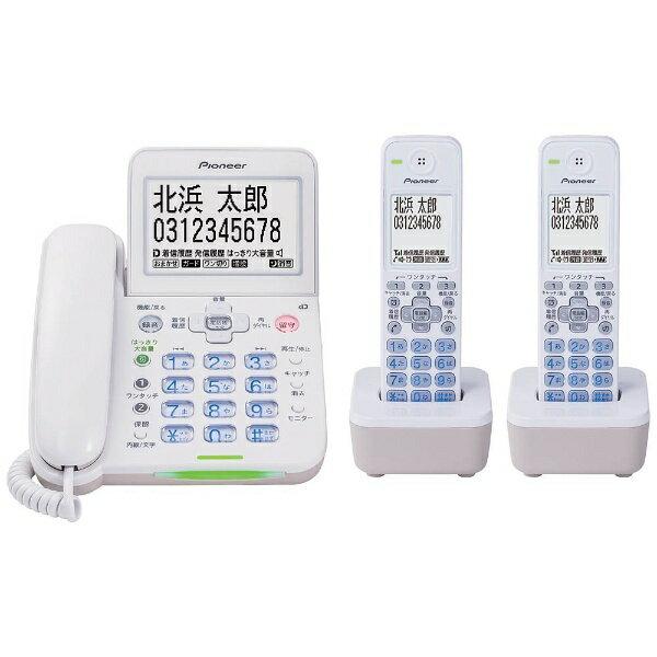 【送料無料】 パイオニア 【子機2台】デジタルコードレス留守番電話機 TF-SA75W (ホワイト)