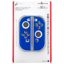 サイバーガジェット CYBER Gadget CYBER・シリコングリップカバー セット(SWITCH Joy-Con用) ブルー CY-NSJCGC-BL[Switch] 【代金引換配送不可】