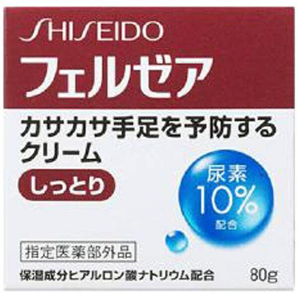 フェルゼアクリームMN ジャー 80g 【医薬部外品】資生堂薬品 SHISEIDO