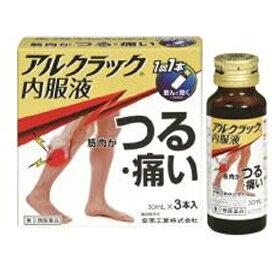 【第2類医薬品】 アルクラック内服液(30mL×3本)【wtmedi】全薬工業