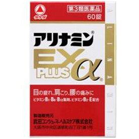 【第3類医薬品】 アリナミンEXXプラスα(60錠)【wtmedi】武田コンシューマーヘルスケア Takeda Consumer Healthcare Company