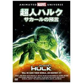 キングレコード KING RECORDS 超人ハルク:サカールの預言 【DVD】