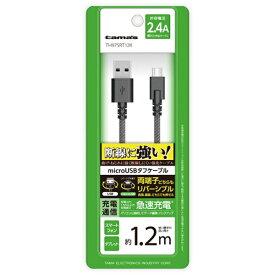 多摩電子工業 Tama Electric [micro USB]USBケーブル 充電・転送 2.4A (1.2m・ブラック)TH97SRT12K [1.2m]