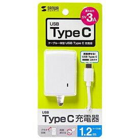 サンワサプライ SANWA SUPPLY [Type-C]ケーブル一体型AC充電器 3A (1.2m) ホワイト ACA-IP48CW[ACAIP48CW]