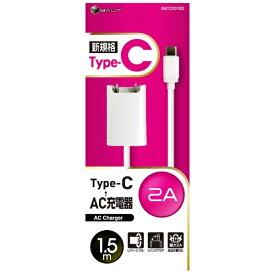 バウト BAUT [Type-C] ケーブル一体型AC充電器 2A 1.5m WH BACC20150WH