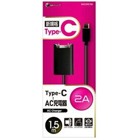 バウト BAUT [Type-C] ケーブル一体型AC充電器 2A 1.5m BK BACC20150BK