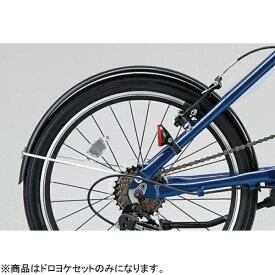 ブリヂストン BRIDGESTONE サイクルパーツ シルヴァF用 ドロヨケセット CVF8F20