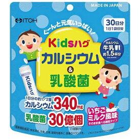 井藤漢方製薬 ITOH キッズカルシウム&乳酸菌 30包【wtcool】