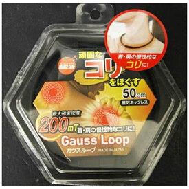 ガウスループ 50cm(1個)[磁気ネックレス]オレンジケア ORANGE CARE