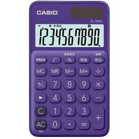 カシオ CASIO カラフル電卓 パープル SL-300C-PL-N [10桁][SL300CPLN]