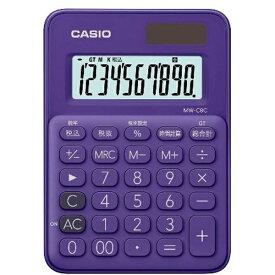 カシオ CASIO カラフル電卓 パープル MW-C8C-PL-N [10桁][MWC8CPLN]