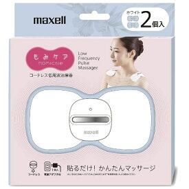 マクセル Maxell 低周波治療器 「もみケア」(2個入) MXTS-MR200W2P ホワイト[MXTSMR200W2P]
