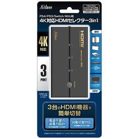 アクラス PS4/PS3/Switch/WiiU用4K対応HDMIセレクター3in1 SASP-0438[PS4/PS3/Switch/Wii U]