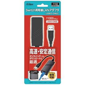 アクラス Switch用有線LANアダプタ【USB3.0対応】 SASP-0430[Switch]
