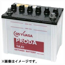 GS YUASA ジーエス・ユアサ タクシー専用高性能バッテリー PRODA TAXI PTX-55D26L 【メーカー直送・代金引換不可・時間指定・返品不可】