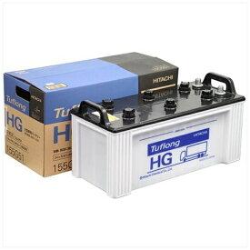 日立化成 大型車用バッテリーTuflong HG GH 155G51 【メーカー直送・代金引換不可・時間指定・返品不可】