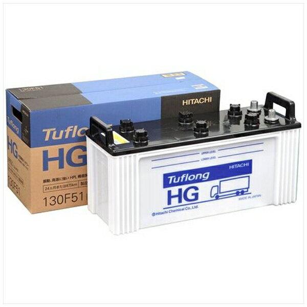 日立化成 大型車用バッテリーTuflong HG GH 130F51 【メーカー直送・代金引換不可・時間指定・返品不可】