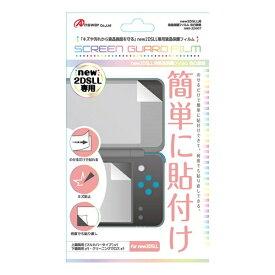 アンサー Answer new2DSLL用 液晶画面保護フィルム 自己吸着 ANS-2D007[New2DS LL]