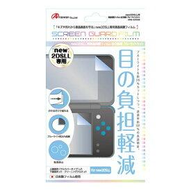 アンサー Answer new2DSLL用 液晶保護フィルム 自己吸着 ブルーライトカット ANS-2D008[New2DS LL]