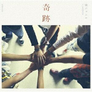 ソニーミュージックマーケティング 関ジャニ∞/奇跡の人 期間限定盤 【CD】