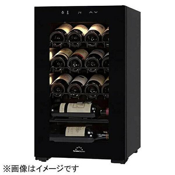 【標準設置費込み】 フォルスタージャパン ワインセラー 「ホームセラー」(18本) FJN-65G-BK ブラック