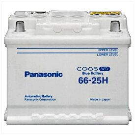パナソニック Panasonic 欧州車用バッテリー カオスWD N-66-25H/WD[N6625HWD] panasonic 【メーカー直送・代金引換不可・時間指定・返品不可】