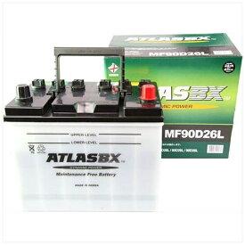 ATLASBX アトラス 国産車用バッテリー AT 90D26L 【メーカー直送・代金引換不可・時間指定・返品不可】