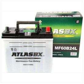 ATLASBX アトラス 国産車用バッテリー AT 60B24L[AT60B24L] 【メーカー直送・代金引換不可・時間指定・返品不可】