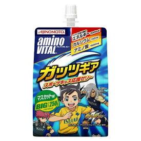 味の素 AJINOMOTO amino VITAL ゼリー ガッツギア【マスカット風味/250g】