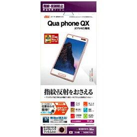 ラスタバナナ RastaBanana Qua phone QX用 反射防止フィルム T839KYV42