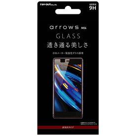 レイアウト rayout arrows M04用 液晶保護ガラスフィルム 9H 光沢 0.33mm RT-ARM4F/CG