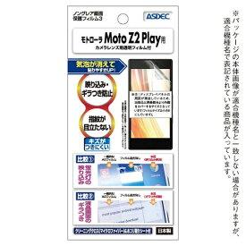 アスデック ASDEC Moto Z2 Play用 ノングレア画面保護フィルム3 NGB-MMZ2P