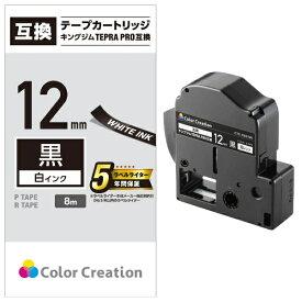 カラークリエーション Color Creation テプラ(TEPRA)PRO用互換テープ 黒 CTC-KSD12K [白文字 /12mm幅]
