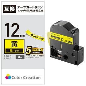 カラークリエーション Color Creation テプラ(TEPRA)PRO用互換テープ 黄 CTC-KSC12Y [黒文字 /12mm幅]