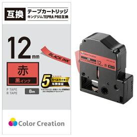 カラークリエーション Color Creation テプラ(TEPRA)PRO用互換テープ 赤 CTC-KSC12R [黒文字 /12mm幅]