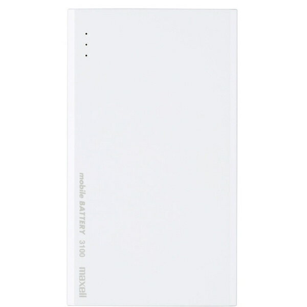 マクセル スマートフォン用[micro USB/USB給電] モバイルバッテリー(3100mAh・ホワイト) MPC-T3100WHS [microUSB]