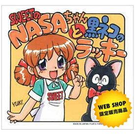 SWEET スウィート NASAちゃんと黒ネコラッキーフィギュアセット