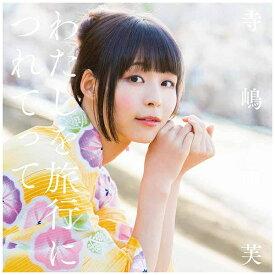 テイチクエンタテインメント TEICHIKU ENTERTAINMENT 寺嶋由芙/わたしを旅行につれてって 初回限定盤B 【CD】