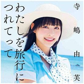 テイチクエンタテインメント 寺嶋由芙/わたしを旅行につれてって 通常盤 【CD】