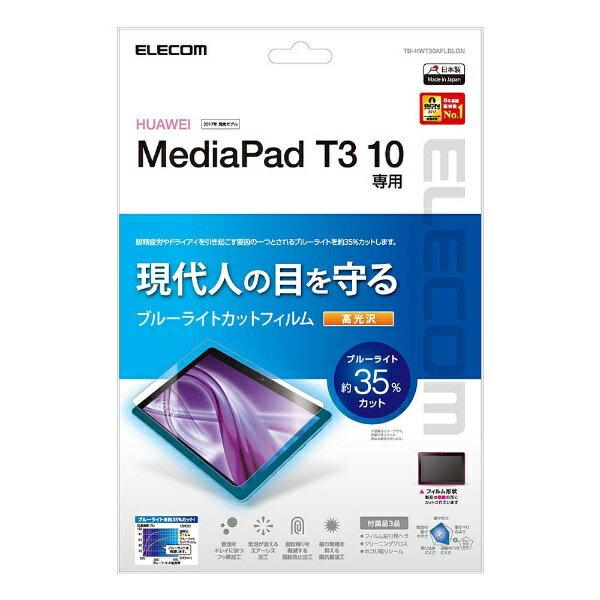 エレコム ELECOM MediaPad T3 10用 ブルーライトカットフィルム 高光沢 TB-HWT30AFLBLGN[TBHWT30AFLBLGN]